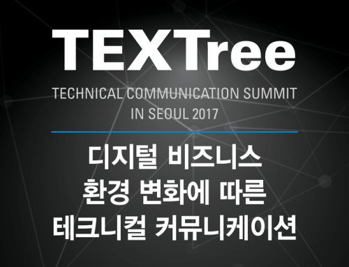 TEXTree Technical Communication Summit in Seoul 2017