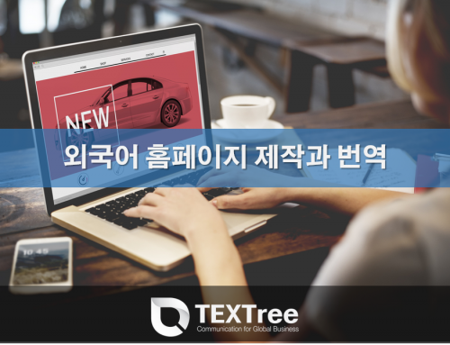 해외마케팅 필수! 외국어 홈페이지 제작과 번역