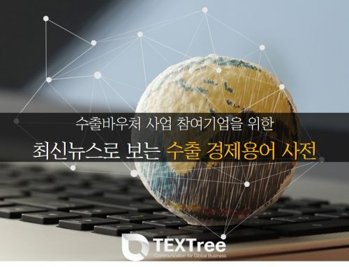 수출바우처 사업 참여기업을 위한 수출 경제용어 사전