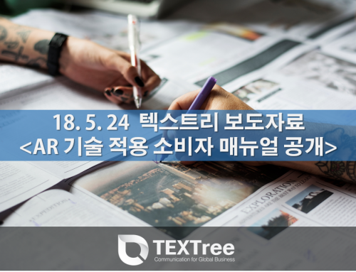 [보도] 텍스트리, AR 기술 적용 소비자 매뉴얼 공개 (18.05.24)