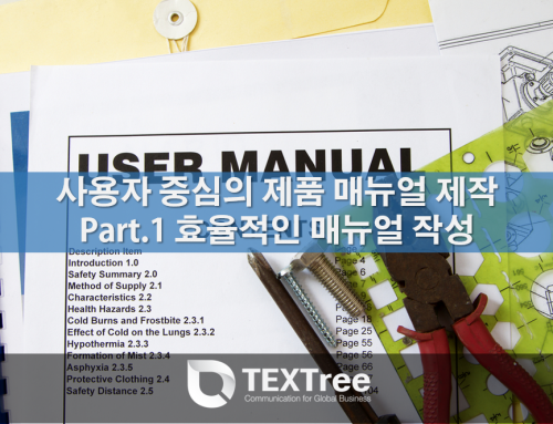 사용자 중심의 제품 매뉴얼 제작 Part.1 효율적인 매뉴얼 작성