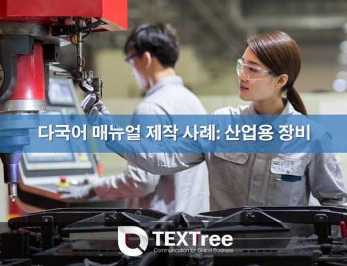 [수출바우처 사업] 산업용 장비 매뉴얼 개발 및 제작