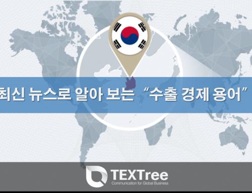 [수출 기업을위한최신뉴스로보는 수출경제용어사전]2편