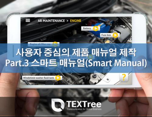사용자 중심의 제품 매뉴얼 제작 Part.3 차세대 콘텐츠 스마트 매뉴얼(Smart Manual)