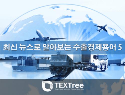 수출 기업들을 위한, 최신뉴스로보는수출경제용어사전 5편