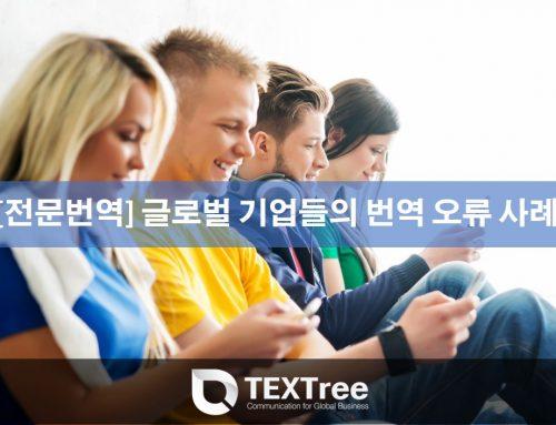 [전문번역] 글로벌 기업들의 번역 오류 사례