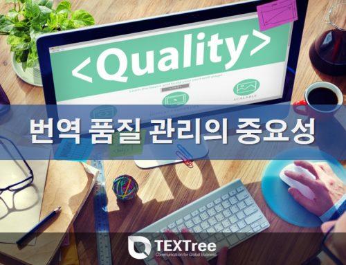 [전문번역] 번역 품질 관리가 번역 프로세스에서 중요한 부분을 차지하는 이유