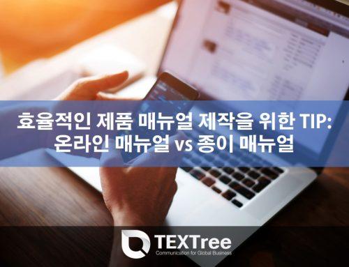 효율적인 제품 매뉴얼 제작을 위한 TIP: 온라인 매뉴얼 vs 종이 매뉴얼