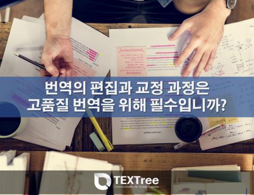 번역편집 및 교정 과정은 고품질 번역을 위해 필수입니까?
