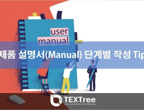 [수출바우처 사업] 제품 설명서 (사용자 매뉴얼) 작성 방법