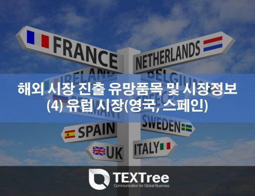 2019 해외시장 진출 유망 품목 및 현지 진출 검토 사항 (4) 유럽 시장(영국/스페인)