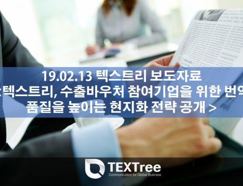 [보도] 텍스트리, 수출바우처 참여기업을 위한 번역 품질을 높이는 현지화 전략 공개 (19.02.13)