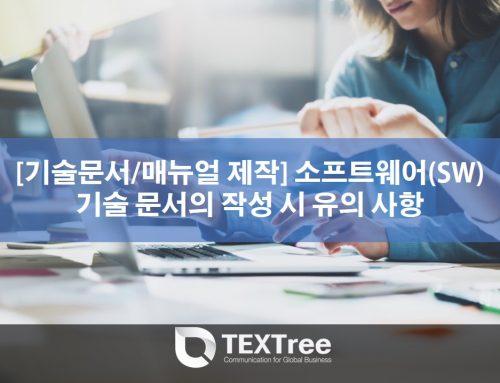 [기술문서/매뉴얼 제작] 소프트웨어(SW) 기술 문서의 작성과 역할