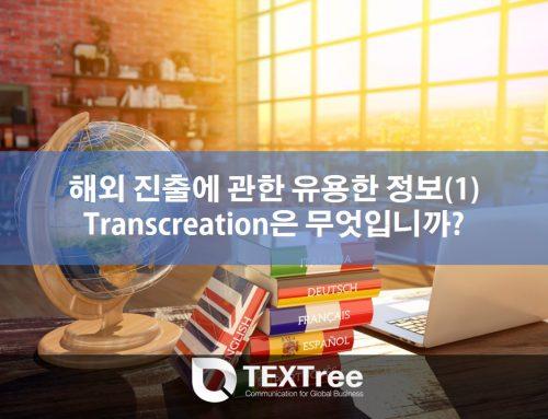 수출 및 해외 진출 관련 정보 (1) Transcreation 및 마케팅 번역