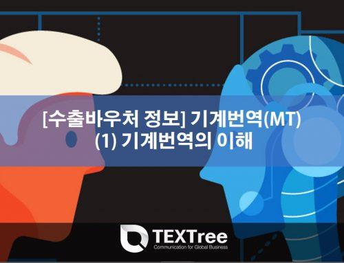 [수출바우처 정보] 기계번역(MT), 번역 서비스의 새로운 선택(1)