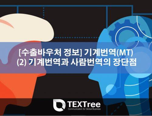 [수출바우처 정보] 기계번역(MT), 번역 서비스의 새로운 선택(2)기계 번역과 사람번역의 장단점