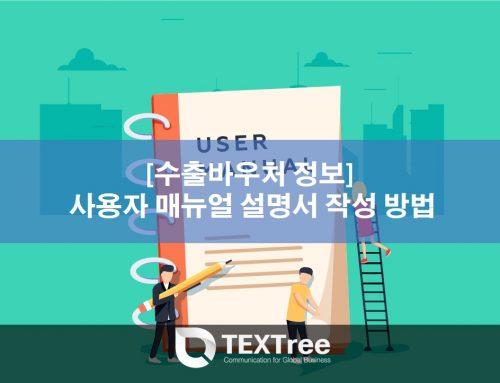 [수출바우처 정보] 사용자매뉴얼 설명서 작성 방법