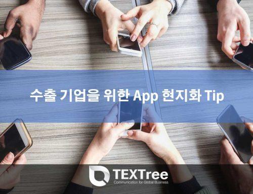 [수출바우처 사업] 해외 진출 기업을 위한 모바일 앱(App) 현지화 Tip
