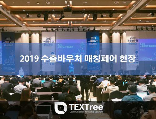 [수출바우처 사업] 텍스트리, 2019 수출바우처 매칭페어 현장을 찾다!