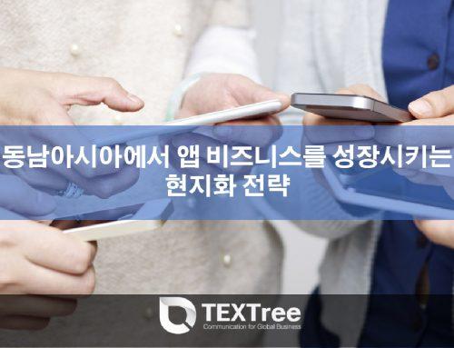 [수출바우처- 현지화 팁] 동남아시아에서 앱 비즈니스를 성장시키는 현지화 전략