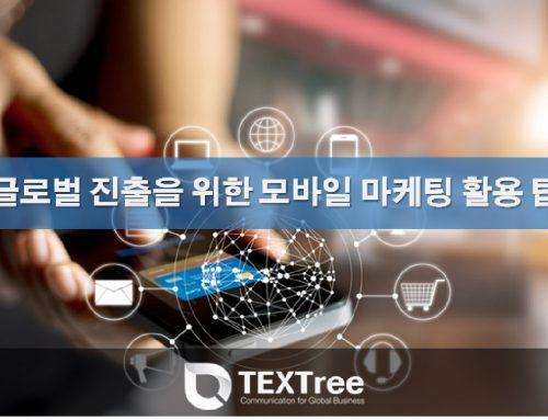 [수출바우처-모바일 마케팅 활용팁] 모바일 마케팅을 통한 국제 브랜드 구축