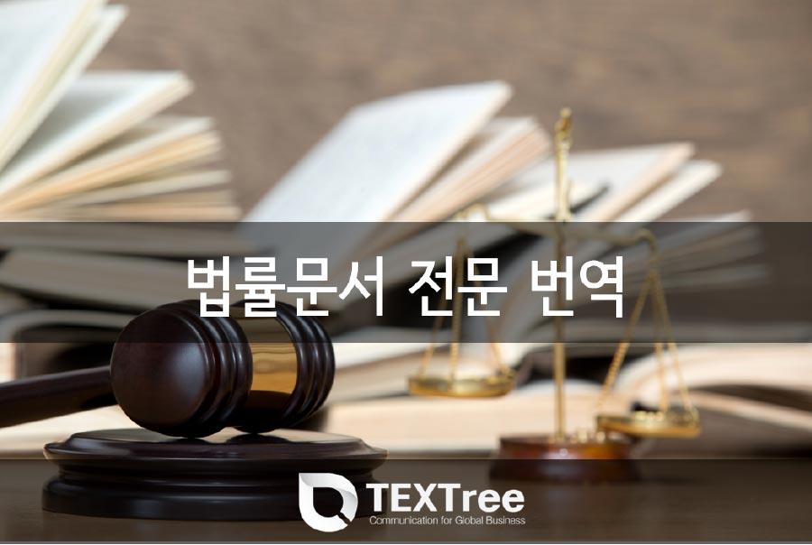 법률-문서-전문-번역-텍스트리