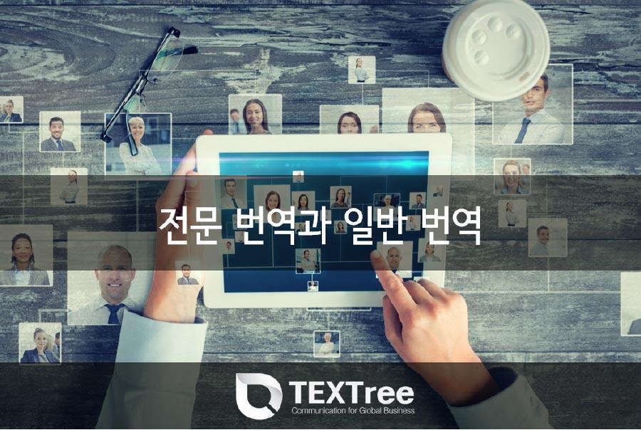 일반 번역 및 전문 번역 회사 텍스트리