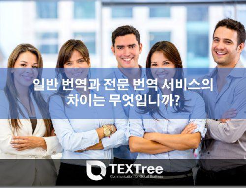 [전문번역] 일반 번역과 전문 번역 서비스의 차이는 무엇입니까?