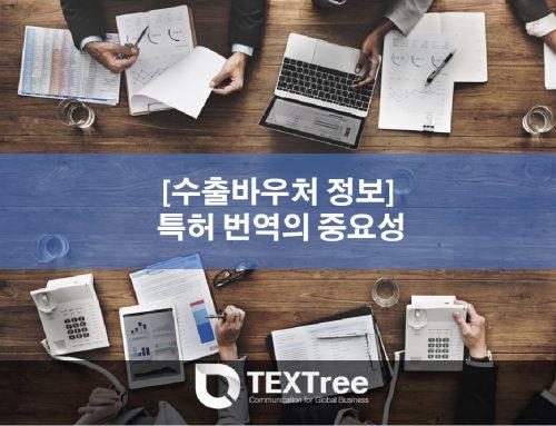 [수출바우처- 현지화 팁] 특허 번역의 중요성