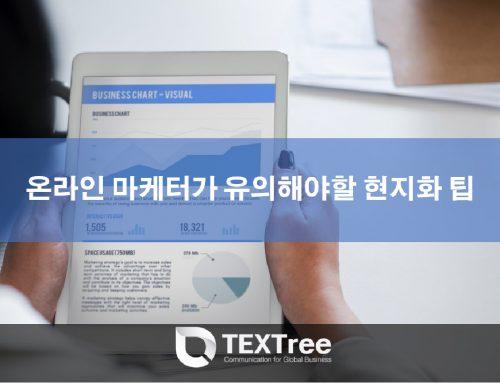 [수출바우처-글로벌마케팅] 온라인 마케터가 유의해야할 현지화의 함정