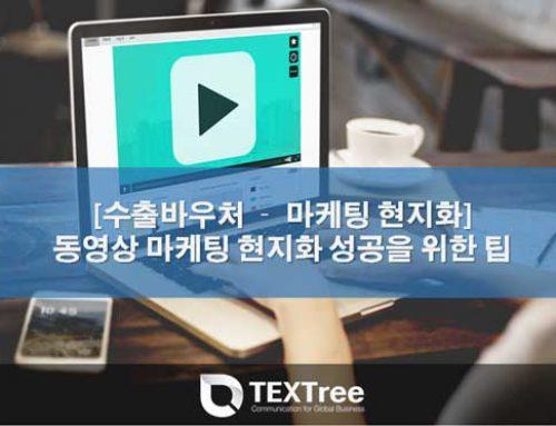 [수출바우처 – 마케팅 현지화] 성공적인 동영상 마케팅 현지화를 위한 방법