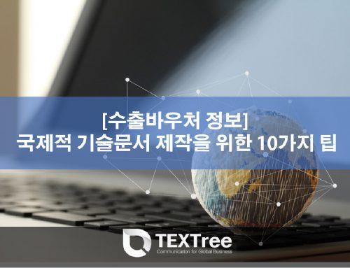 [수출바우처-매뉴얼 제작 팁] 국제적 기술문서 제작을 위한 10가지 유의점