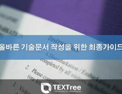 [수출바우처 – 올바른 기술문서 작성을 위한 최종가이드]