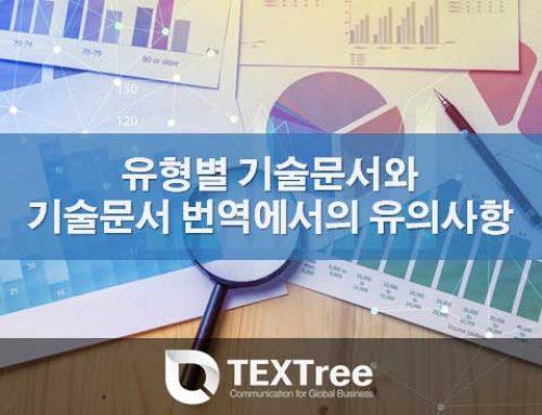 [기술문서/매뉴얼제작] 기술문서의 종륲와 번역에서의 유의사항