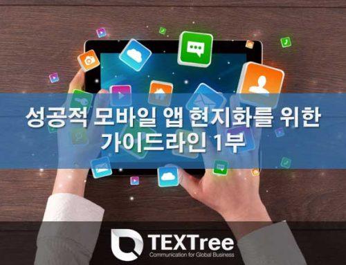 [수출바우처 – 성공적 모바일 앱 현지화를 위해 1부]