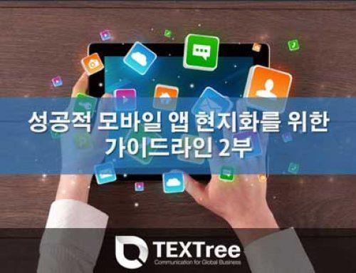[수출바우처 – 성공적 모바일 앱 현지화를 위해 2부]