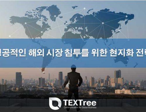 [수출바우처 – 현지화 전략]  성공적인 해외 시장 침투의 열쇠