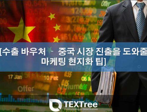 [수출바우처 – 중국에서의 마케팅 현지화를 위한 팁]