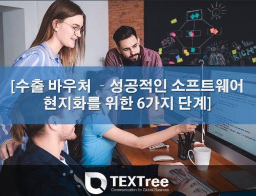 [수출 바우처 – 소프트웨어 현지화를 위한 6가지 단계]
