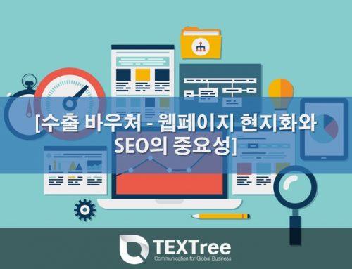 [수출바우처 – 웹페이지 현지화와 SEO의 중요성]