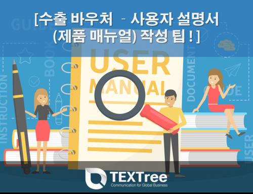 [수출바우처] 해외 진출 기업을 위한 사용자 설명서(제품 매뉴얼) 작성 팁!