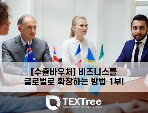[수출바우처] 비즈니스를 글로벌로 확장하는 방법 1부!