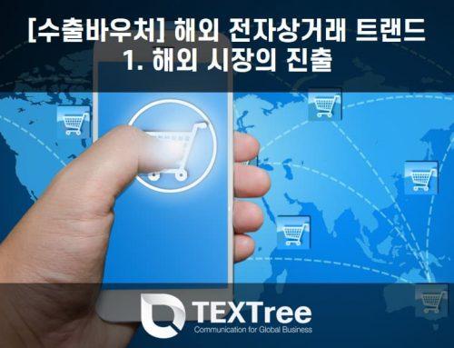 [수출바우처] 해외 전자상거래 트렌드 1. 해외 시장의 진출