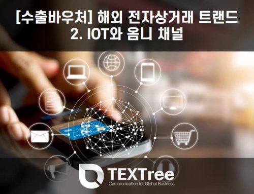 [수출바우처] 해외 전자상거래 트렌드 2. IOT와 옴니 채널