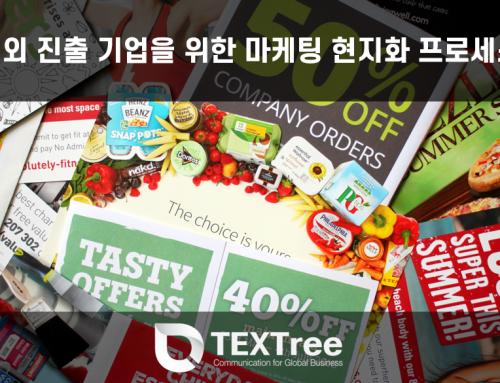 [수출바우처] 해외 진출 기업을 위한 마케팅 현지화 프로세스!