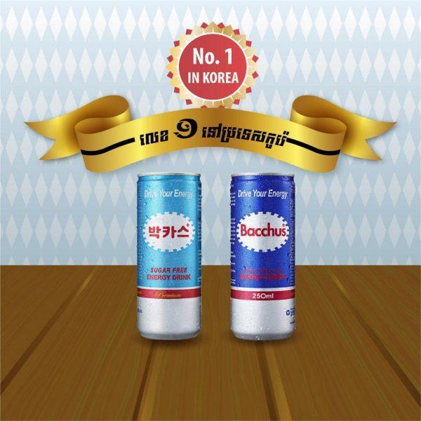 캄보디아 박카스