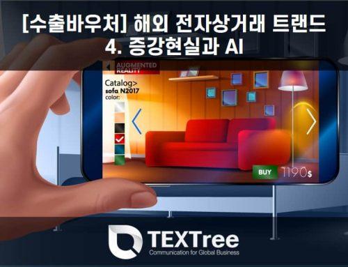 [수출바우처] 해외 전자상거래 트렌드 4. 증강현실과 인공지능