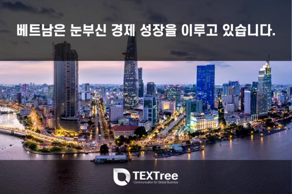 베트남은 눈부신 경제 성장을 이루고 있습니다.