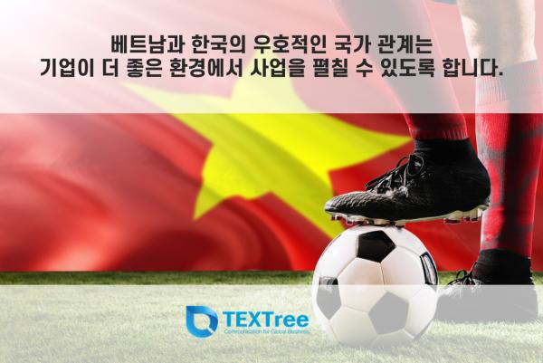 베트남과 한국은 우호적인 국가관계를 가지고 있습니다.