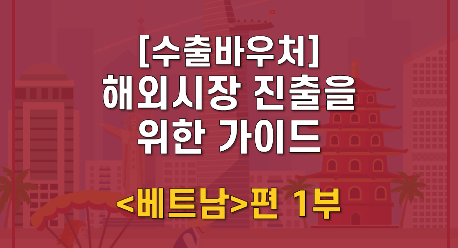 수출바우처_해외시장 진출을 위한 가이트_베트남 편 1부